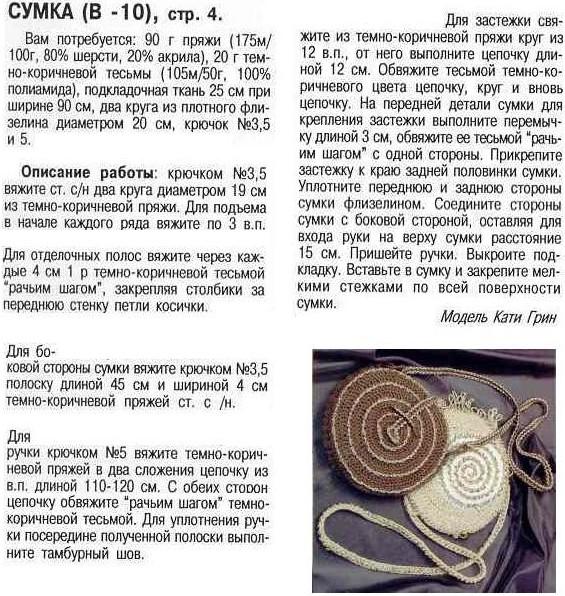Круглая сумка косметичка крючком - описание