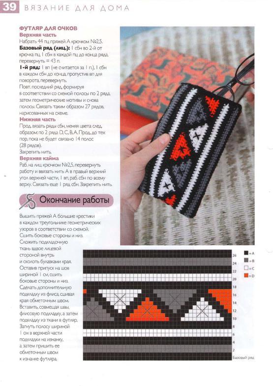 Чехол для очков - вязание спицами