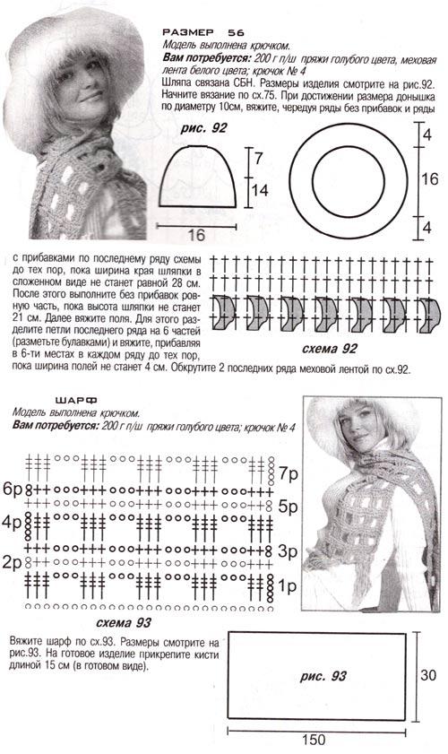 зимняя шапка крючком и шарф схемы
