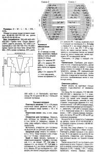 Вязаный жакет спицами с шалевым воротником - описание и схема вязания