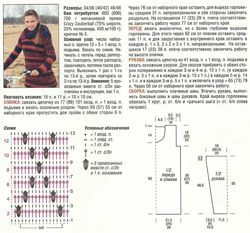 женский свитер схема