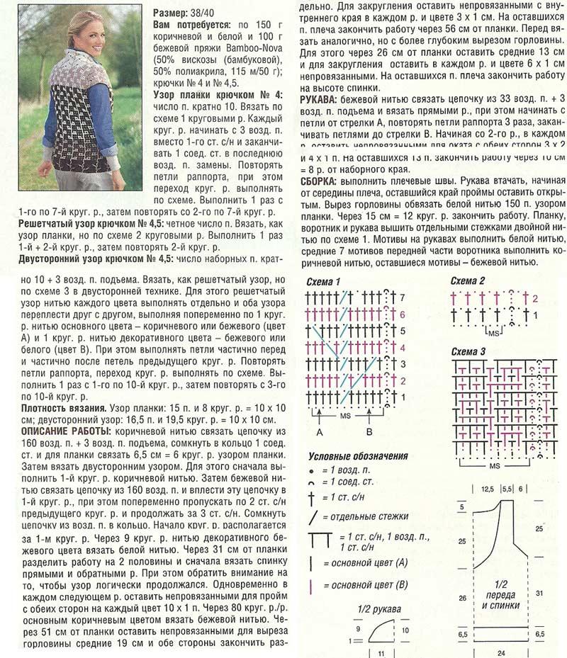 Женское вязание схема вязания спицами, схемы моделей схемы вязания крючком и спицами вязаная одежда и аксессуары...