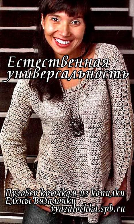 Пуловер крючком 3
