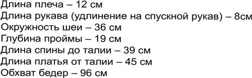 Размеры платья 3