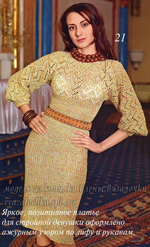 Яркое платье с ажурным узором спицами