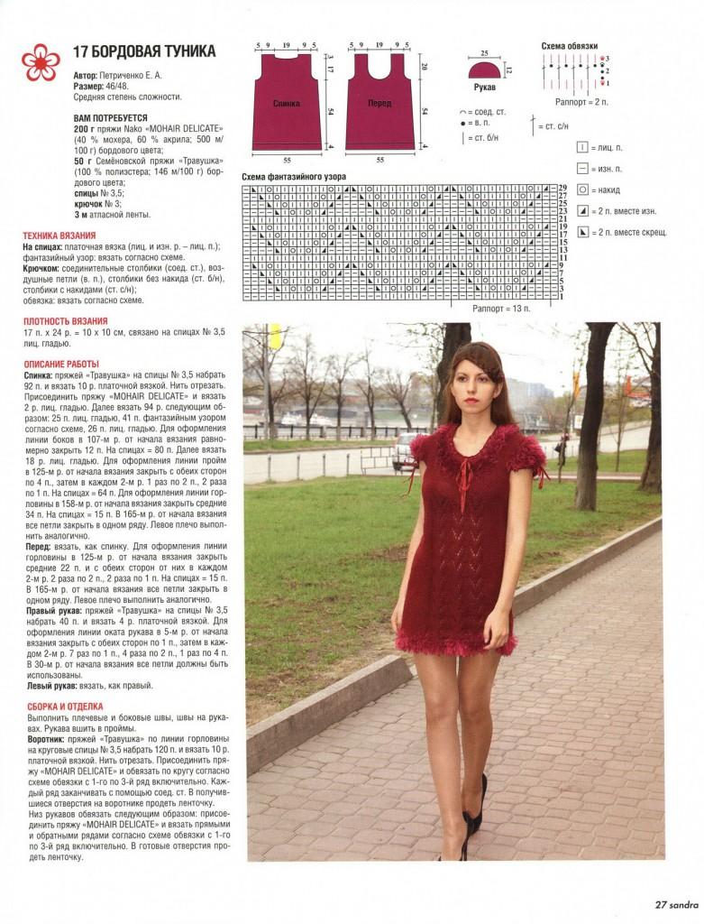 Описание вязания бордового платья туники