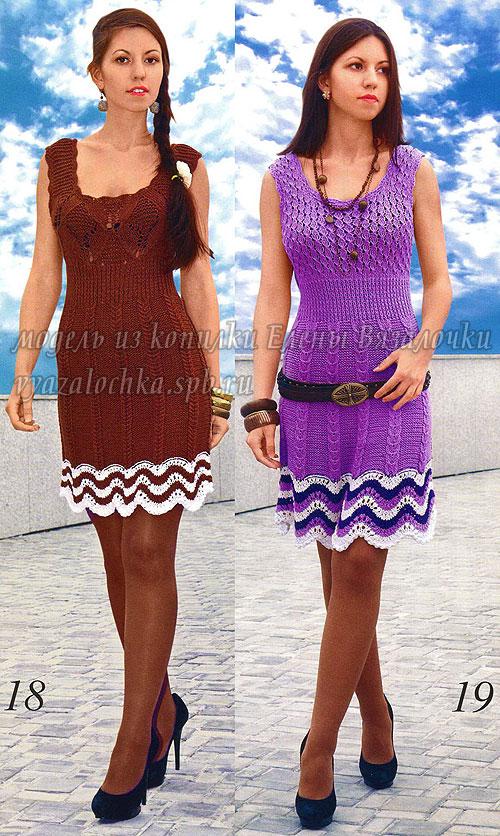 Коричневое и фиолетовое платье спицами